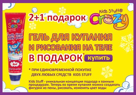 Промокод eapteka.ru. При покупке двух любых позиций Kids Stuff - Гель для купания Crazy Paint!