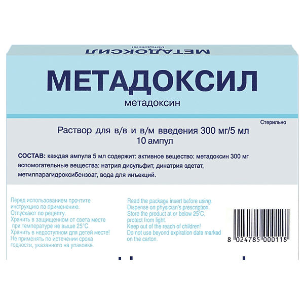 Метадоксил Ампулы Инструкция По Применению Цена - фото 8