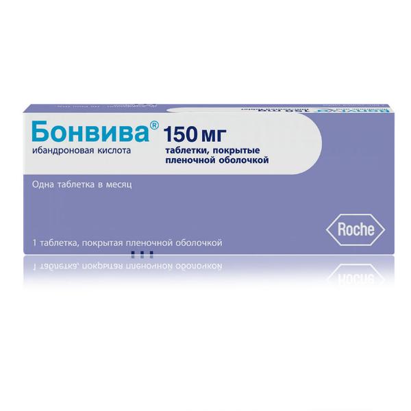 Бонвива 150 мг инструкция по применению цена отзывы
