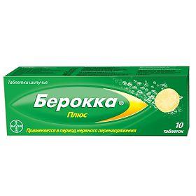 Берокка плюс таблетки шипучие 30 шт. Купить дешево, цены в москве.