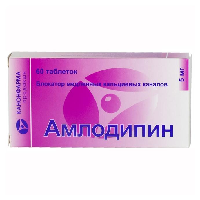 амлодипин инструкция по применению уколы - фото 6