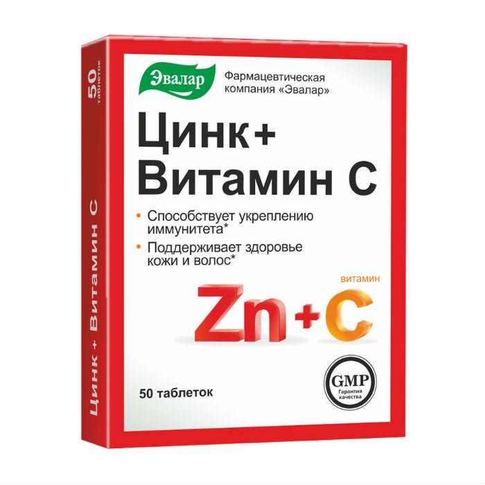 витамин с цинк совместимость