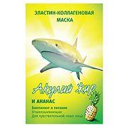 Акулий жир маска для лица купить