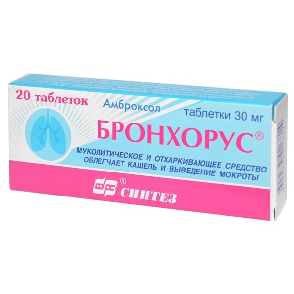 Бронхорус таблетки сироп инструкция по применению