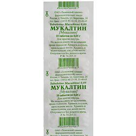 мукалтин 10 таблеток по 50 мг инструкция