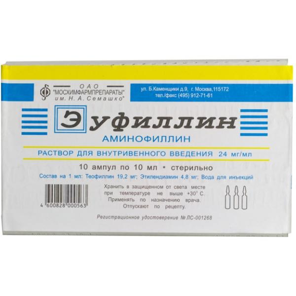 эуфиллин инструкция по применению в ампулах внутривенно цена - фото 9