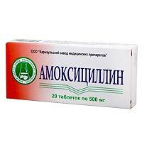 амоксициллин таблетки как пить детям