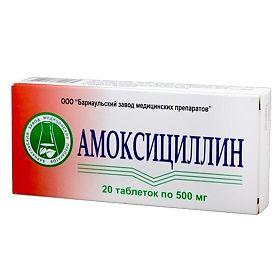 амоксициллин 500 таблетки цена
