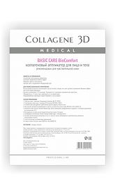 Аппликатор Медикал Коллаген 3D (Medical Collagene 3D) PROFF BioComfort Basic Care А4 для лица и тела, упак.