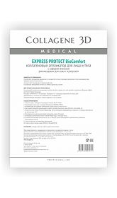 Аппликатор Медикал Коллаген 3D (Medical Collagene 3D) PROFF BioComfort Express Protect А4 для лица и тела, упак.