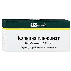 кальция глюконат таблетки при аллергии
