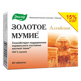 Мумие таблетки, 60 шт. Купить, цена и отзывы в воронеже, мумие.