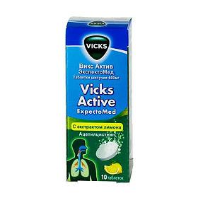Отзыв о таблетки шипучие vicks activ expectomed | лекарство.