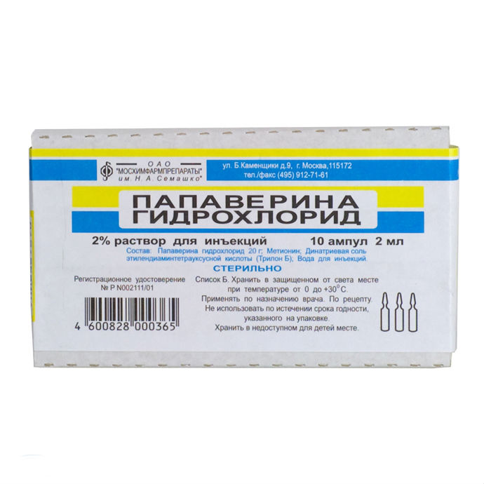 папаверин 20 мг инструкция
